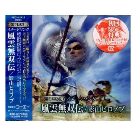 Sangoku Muso (Dynasty Warriors) Theme Song EP